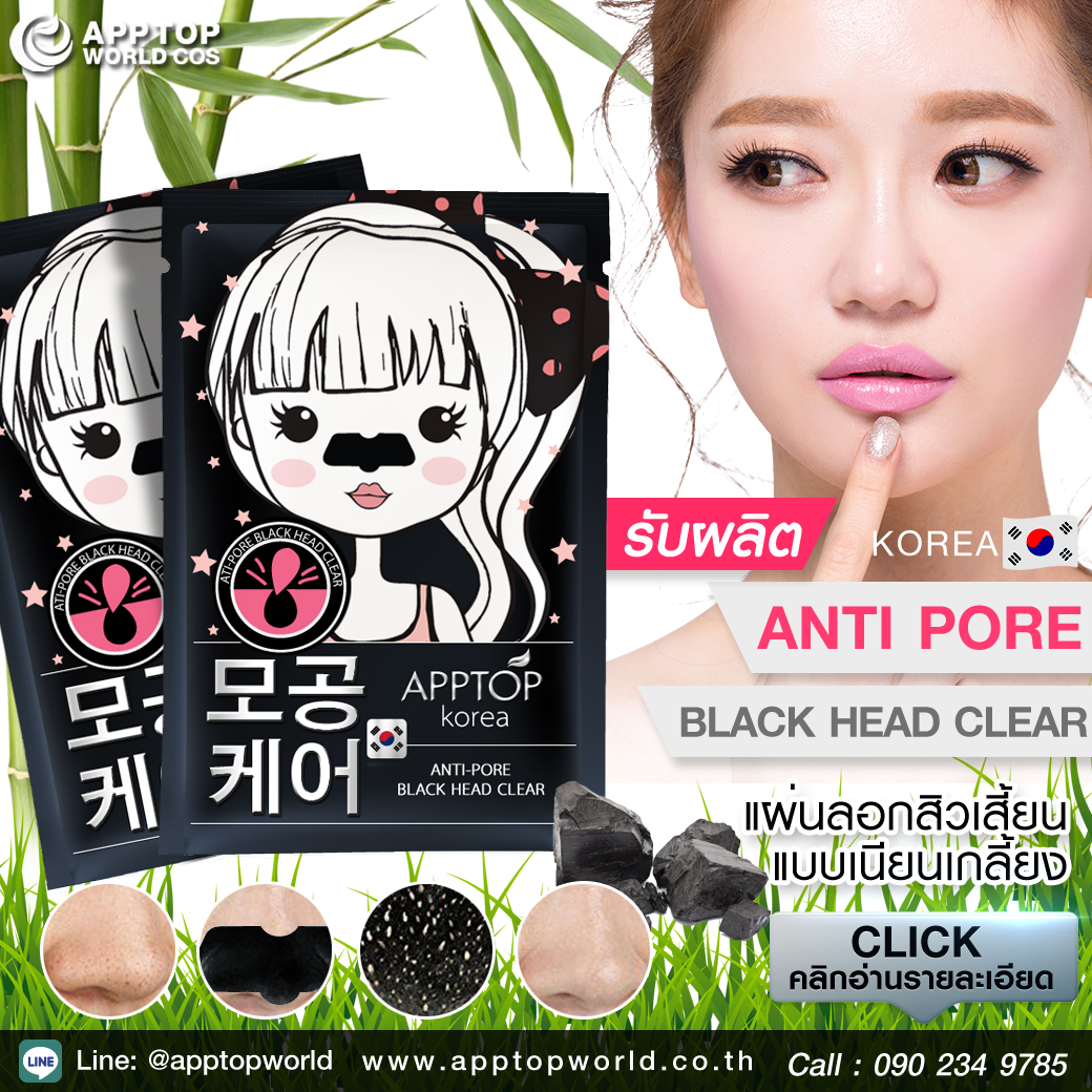 Black Head Clear..!! Anti pour
