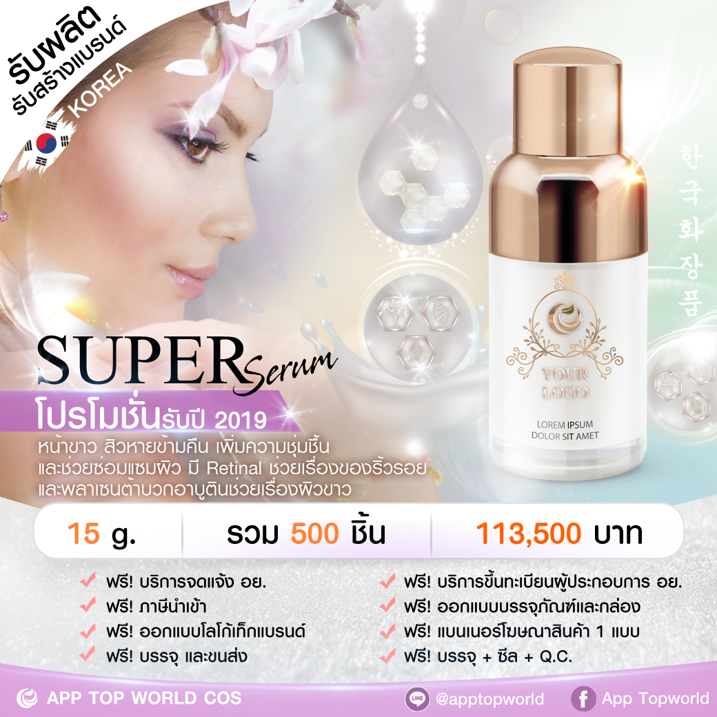 Super serum Promotion