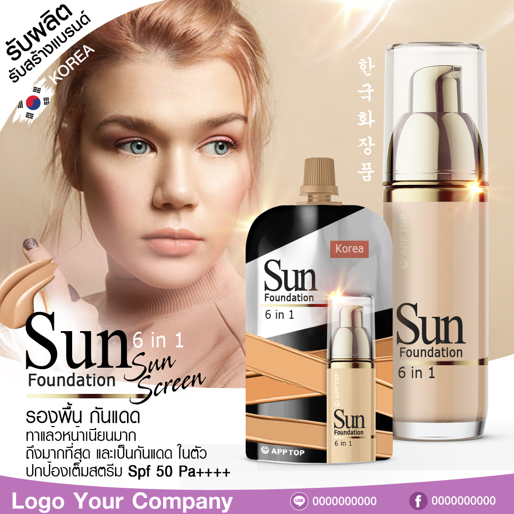 Sun Foundation 6 in 1