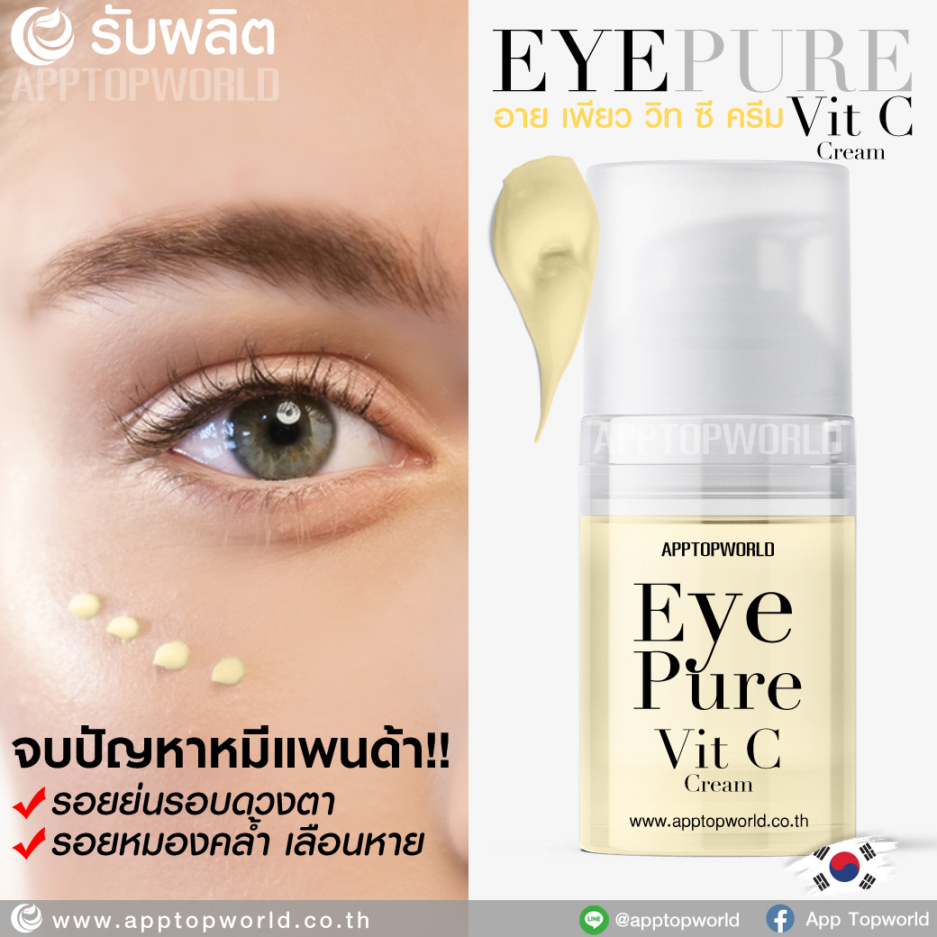 Eye Pure Vit C Cream