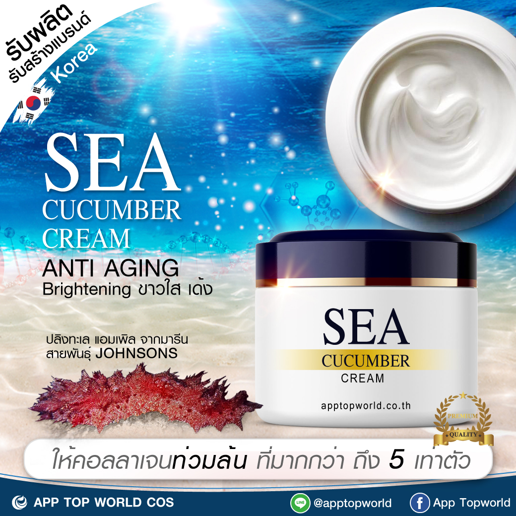 SEA CUCUMBER AMPOULE