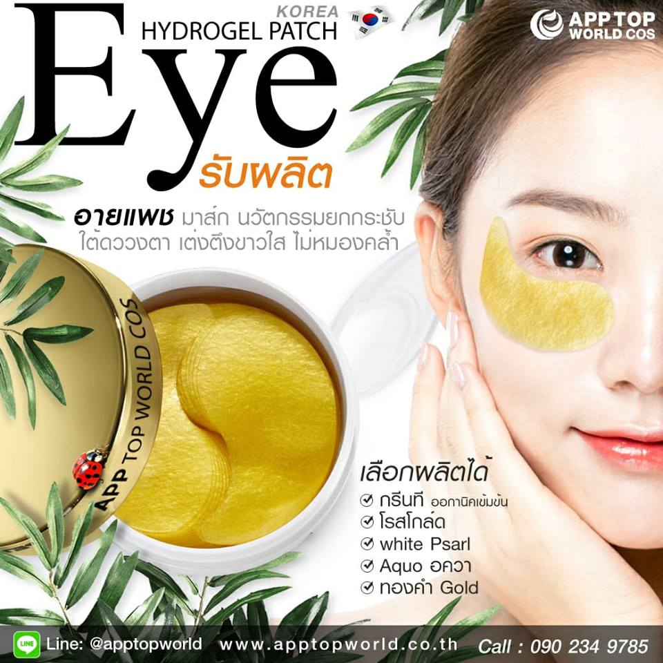 Eye Hydro Gel Patch