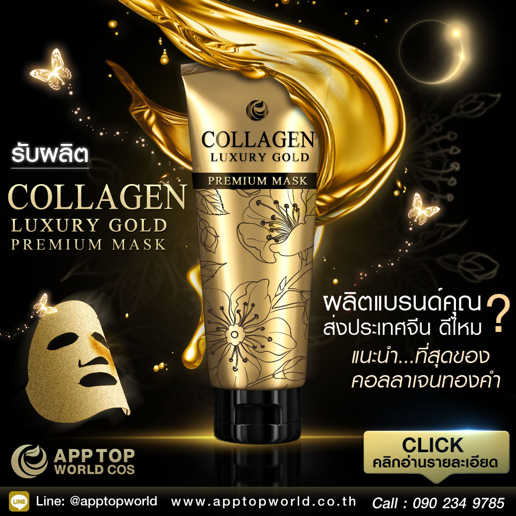 Collagen Premium Gold Mask