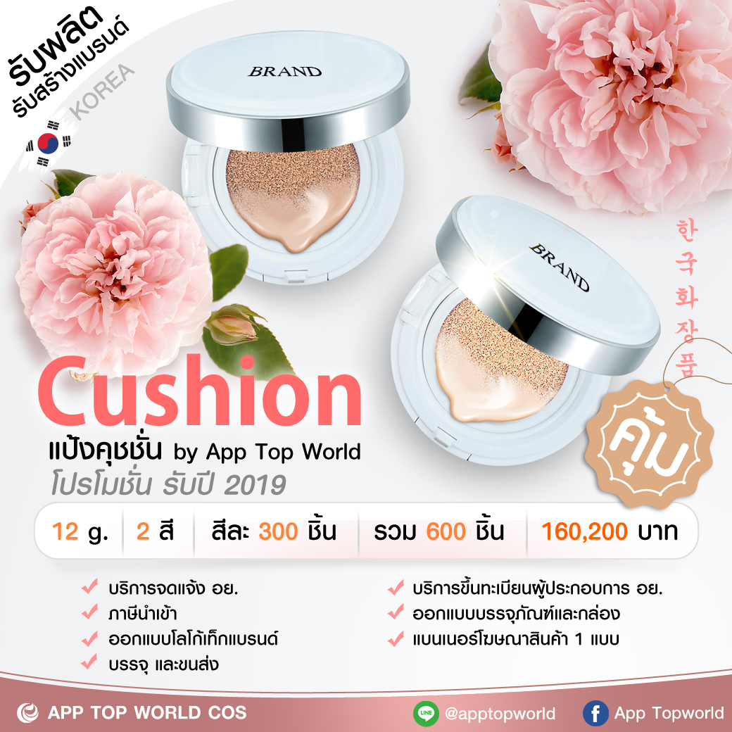 Cushion Korea Promotion