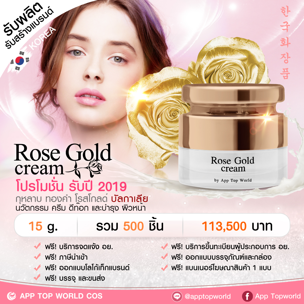 Rose gold cream Promotion