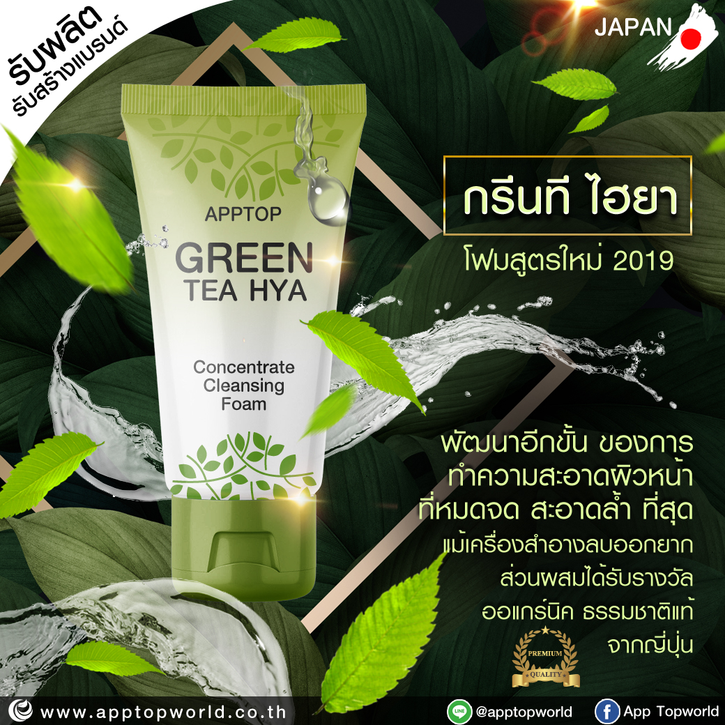 Green Tea Hya Concentrate Cleansing Foam