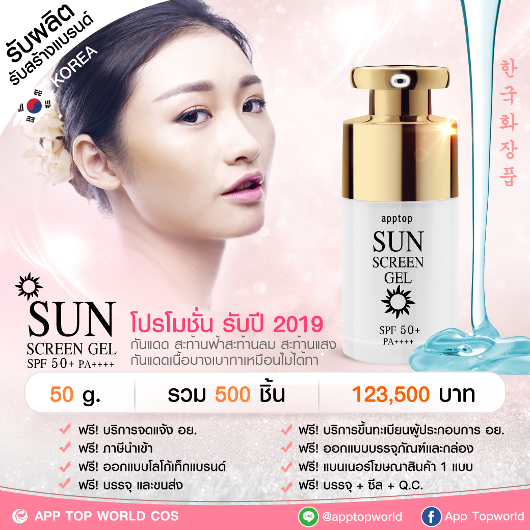 Sun Screen Gel Promotion